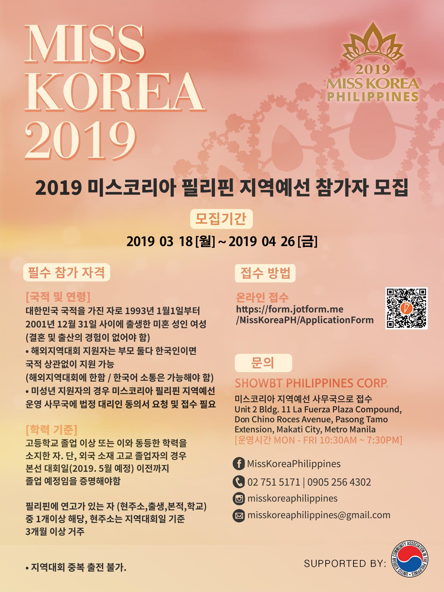 misskorea_ONLINE_KR_UKCA.jpg