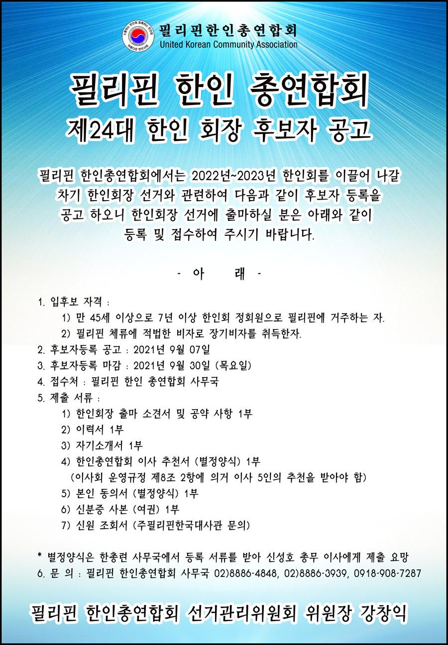2022_한인회장_입후보공모-copy.jpg