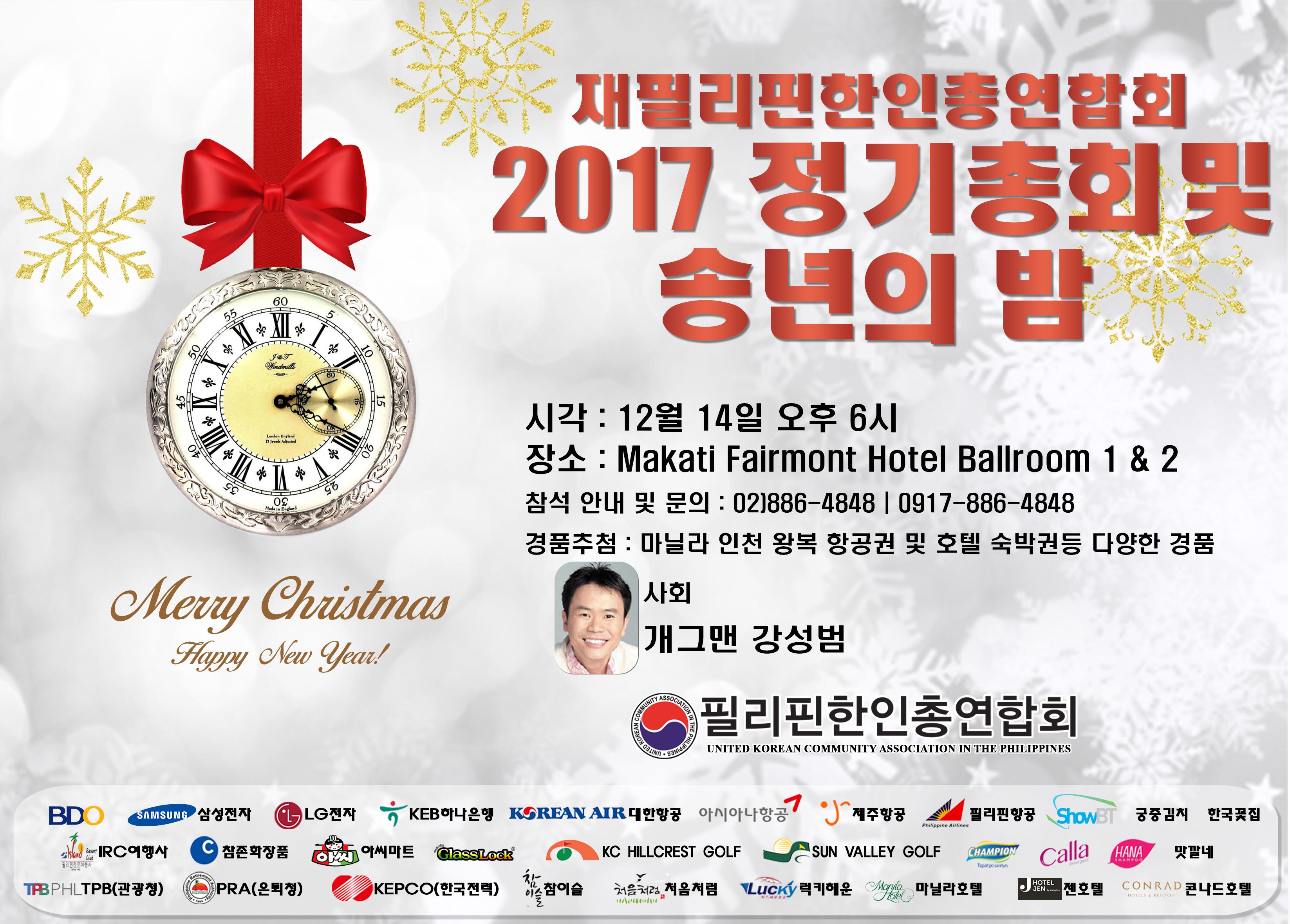 2017 정기총회 포스터(홍보).jpg
