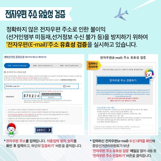 선관위_카드뉴스_재외선거_3_인터넷신고신청_수정3.png
