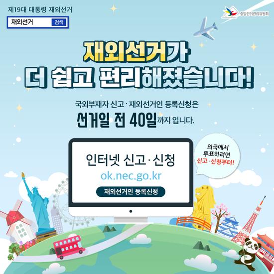 선관위_카드뉴스_재외선거_3_인터넷신고신청_수정1.png