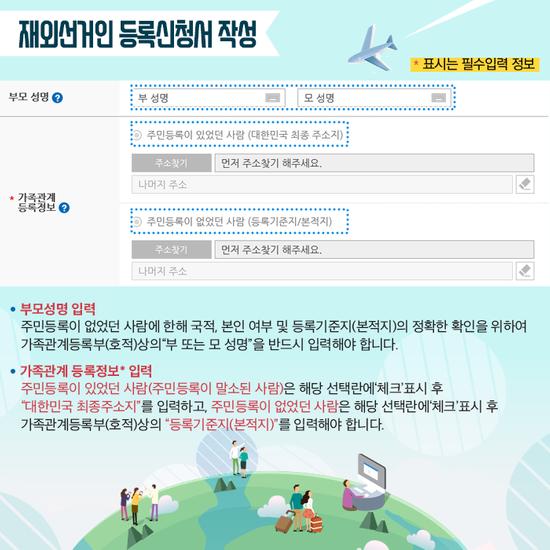 선관위_카드뉴스_재외선거_3_인터넷신고신청_수정5.png