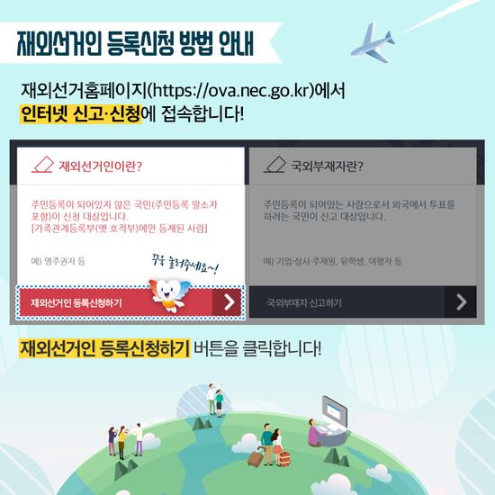 선관위_카드뉴스_재외선거_3_인터넷신고신청_수정2.png