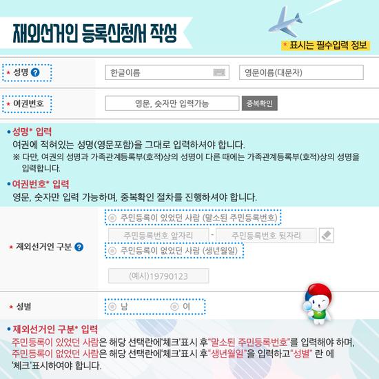 선관위_카드뉴스_재외선거_3_인터넷신고신청_수정4.png
