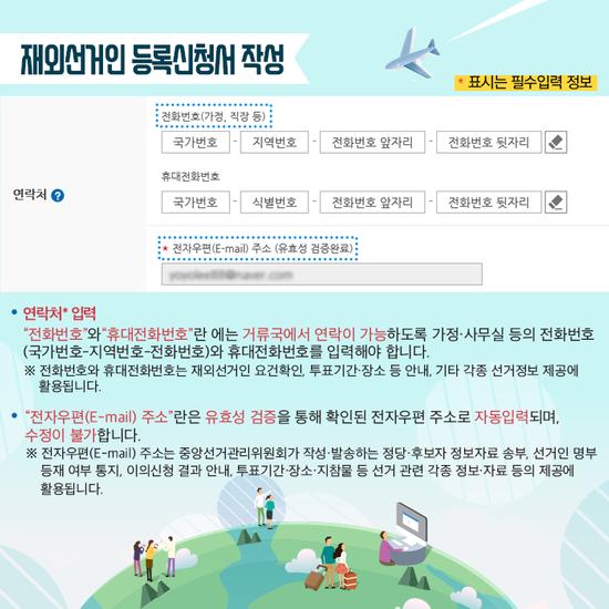 선관위_카드뉴스_재외선거_3_인터넷신고신청_수정6.png