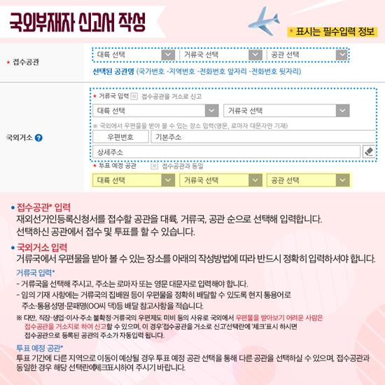 재외선거_3_인터넷신고신청_국외부재자6.png