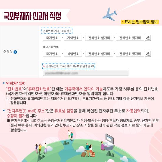 재외선거_3_인터넷신고신청_국외부재자5.png