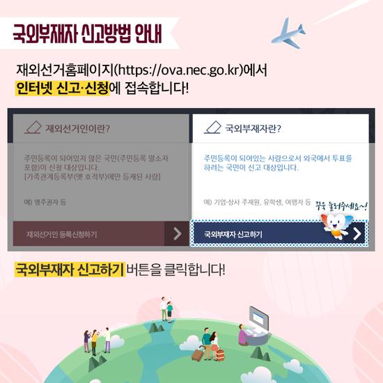 재외선거_3_인터넷신고신청_국외부재자2.png