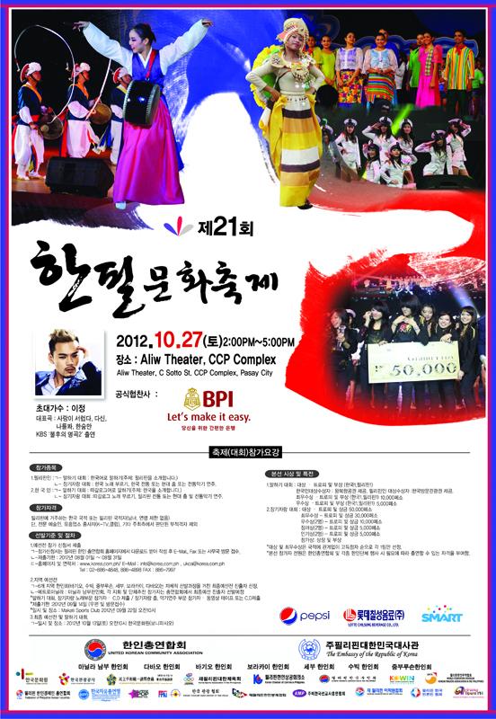 한필문화축제(수정본) (2)major sponsor.jpg